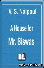 A House for Mr. Biswas. Vidiadhar Naipaul (Дом для мистера Бисваса. Видиадхар Найпол)