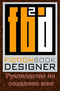 Fiction Book Designer 3.2. Руководство по созданию книг. Izekbis